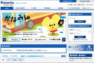 神奈川中央交通 ホームページ